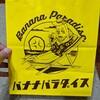 那覇国際通り・バナナパラダイスのしあわせの沖縄バナナパン