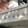 【旅行】GoToトラベルで弾丸大阪旅行ε=ε=ε=┌( ̄◇ ̄)┘【関西将棋会館編】