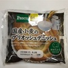 Pasco 国産小麦のブリオッシュデニッシュ 贅沢なパンですね!