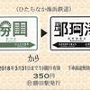 勝田→那珂湊 駅名標乗車券