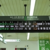 大宮ゆき「はやぶさ」 古川駅・仙台駅