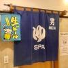 東横イン 札幌すすきの南 宿泊記 大浴場があるのはここだけ