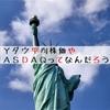 ダウ平均株価やNASDAQとは?日本の投資家も見逃せない世界の経済指標。