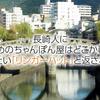 長崎人におすすめのちゃんぽん屋はどこか尋ねるとだいたい「リンガーハット」と返される話