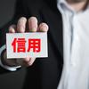 不動産屋【売買】の信用できる営業マンとできない営業マンの違い