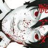 少年ジャンプ+のおすすめ漫画11選。無料で読める傑作はこれだ!