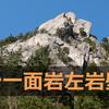 【瑞牆山】十一面岩左岩壁クライミング(山河微笑→山賊'79黄昏)