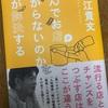 【書評】堀江貴文「なんでお店が儲からないのかを僕が解決する」は料理人なら全員読むべき