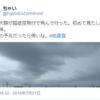 【地震雲】7月21日夕方~22日にかけて日本各地で『地震雲』の投稿が相次ぐ!海外M7か国内M6前後の『特殊体感反応』中!7月23日頃に『南房総』でM7.2の地震が発生するとの予言が現実に!?