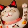 9月29日は「招き猫の日」~招き猫の上げる手には秘密があった!?~