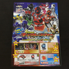 再挑戦「宇宙戦隊キュウレンジャーキャンペーン」230ポイント応募で賞品ゲット(できるか?)