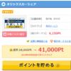 【GetMoney】オリックスカーシェアリング入会で41,000pt還元!
