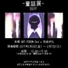 『童話展|2017』…参加告知!