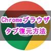 【Chromeブラウザ】閉じたタブを復元させる方法・起動時にタブを復元する方法【Windows / Mac / Linux】