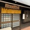 北九州市 枝光  ごはん家 まんま 日替わり定食