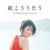 続こううたう / 柴咲コウ (2016 96/24 Amazon Music HD)