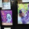 名張おさんぽ(1) 迷走する観光ポスター