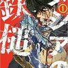 【マンガ】『メシアの鉄槌』1巻―復讐の相手はAI(人工知能)!