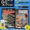 『ジェリー・アンダーソンSF特撮DVDコレクション 19』 デアゴスティーニ