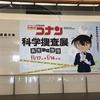 【福岡市博物館】名探偵コナン科学捜査展に行って来ました!