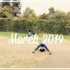 子育て記録【2019年3月】
