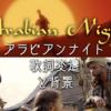 実写アラジン新歌詞「Arabian Nights (2019)」和訳 これまでの歌詞変更の流れも紹介