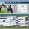ウイニングポスト8では海外の血統の繁殖牝馬を導入すべし