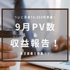 【はてなブログ】9月PV・収益まとめ~月収1万円&4万PV達成!~