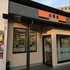 【モーニング】吉野家32号線高知高須東店