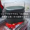 キャンプでおすすめな「兵式飯盒」の超簡単な使い方の説明するぞ!