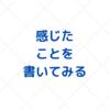 【雑記帳】今日の気持ち