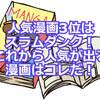 人気漫画3位はスラムダンク!これから人気が出る漫画はコレだ!