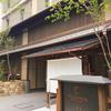 """Reluxコンシェルジュが語る!京都で出会ったこだわりの""""おもてなし宿""""の魅力とは"""