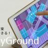 本日のおススメアプリ【PlayGround】