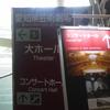 2週連続の名古屋演奏会<2>~ドレスデン・フィルのブラームス
