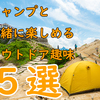 多趣味アウトドアマンになろう!キャンプと一緒に楽しめるアウトドアな趣味5選!