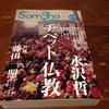 【お知らせ】チベット仏教を圧倒的な情報量で紹介!「サンガジャパンVol.24 チベット仏教特集」が発売されました。