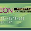 イオンオーナーズカードが届いた!今日からワイが100株主や!