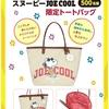 【10/31】グレードを買ってスヌーピー限定トートバッグプレゼントが当たる!キャンペーン【レシ/web】