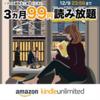 【12/9まで】Kindle Unlimitedに登録すると3ヶ月たった99円で利用できるお得なチャンス!