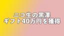ニコ生の黒澤 一夜にして投げ銭40万円を稼ぐ【バハムートギフト8匹が乱舞】