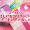 Amazonほしいものリストからギフトが届きました