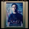 【映画】スノーデン