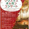 [演奏会]★クリスマス・オルガンコンサート