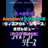 【久々の大作】Amazonオリジナル映画『ウィズアウト・リモース』感想レビュー【アクション映画】