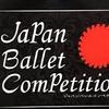 【結果速報】Japan Ballet Competition 静岡2018