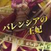 【FEH】伝承英雄召喚・バレンシアの王妃参戦!