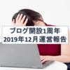 【ブログ収入】2019年12月~ブログ開始から1年の成果~