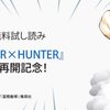 Kindleで『HUNTER×HUNTER 』が何十話も7/9まで無料で読める!無料!