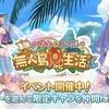 【プリコネR】イベント「タマキとミフユの無人島0ルピ生活」攻略。ハードやVHボスのワンパン編成は?